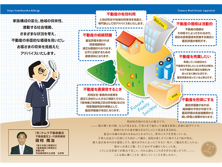 リーフレットイメージ 有限会社タムラ不動産鑑定様