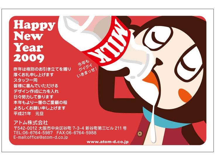 名刺・カードイメージ アトム年賀状