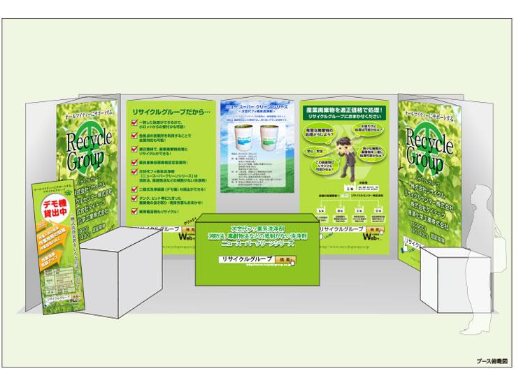 店舗デザインイメージ リサイクルグループ様