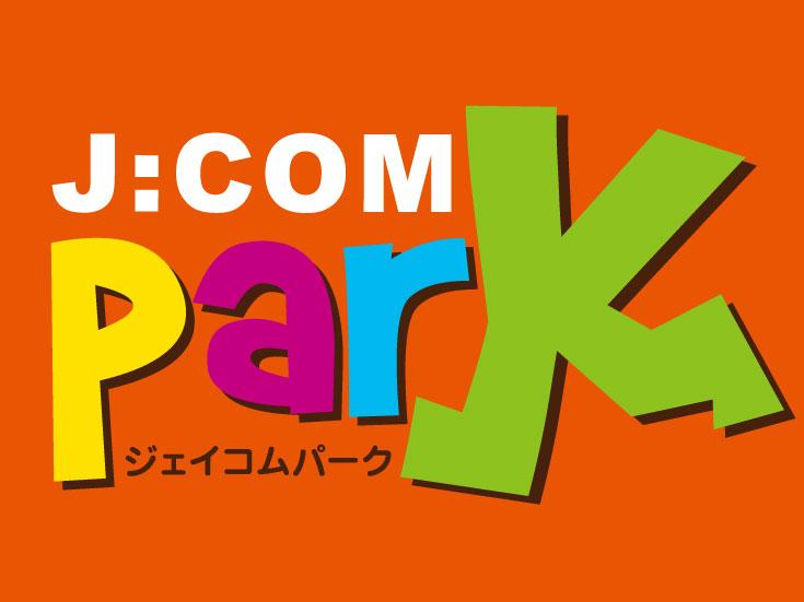 ロゴイメージ J:COM park様