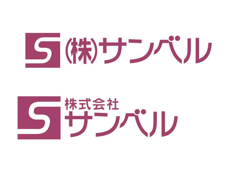 ロゴイメージ 株式会社サンベル様