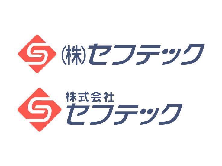 ロゴイメージ 株式会社セフテック様
