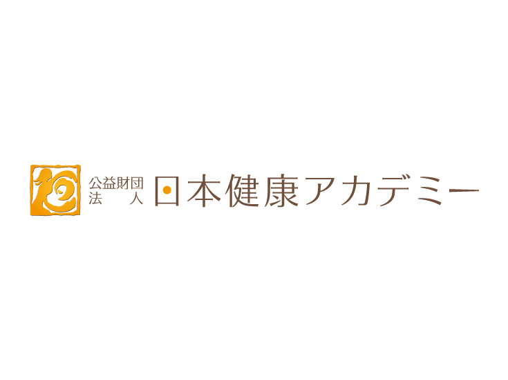 ロゴイメージ 日本健康アカデミー様