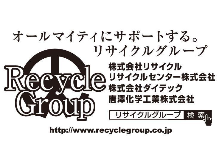 ロゴイメージ リサイクルグループ様