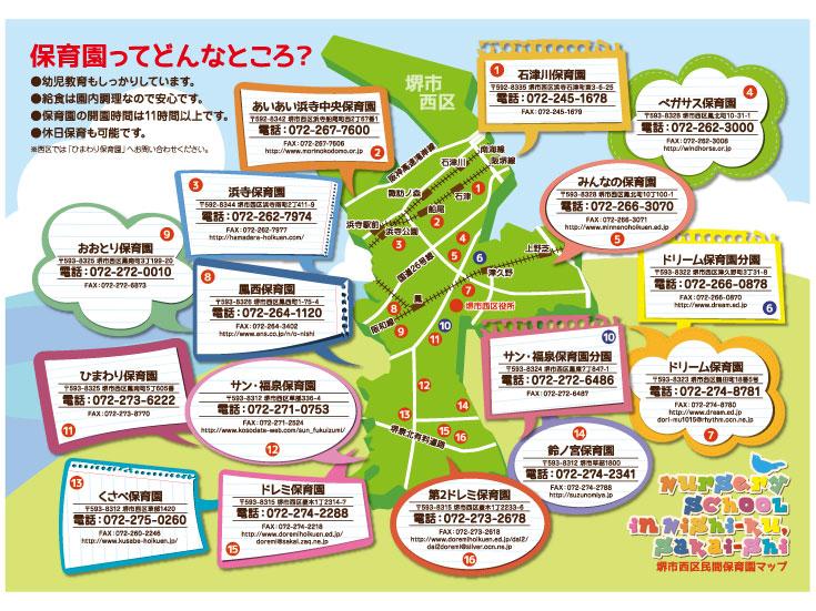 リーフレットイメージ 堺市西区民間保育園連盟様