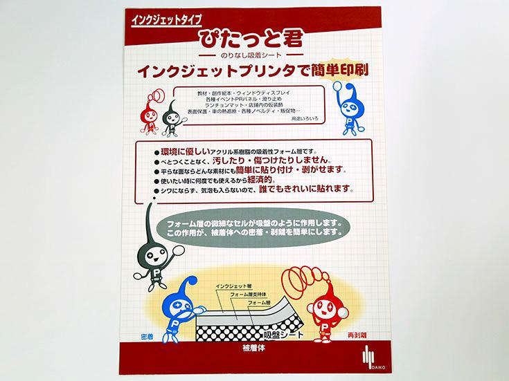 チラシイメージ 大庫洋紙株式会社様
