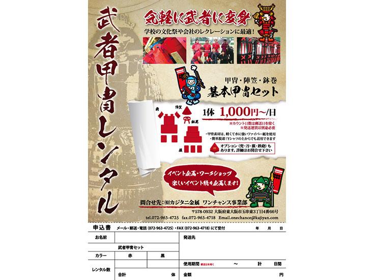 チラシイメージ カジタニ金属様【武者甲冑レンタル】