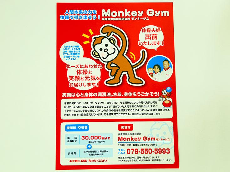 チラシイメージ 兵庫県体操指導研究所 モンキージム様