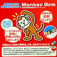 兵庫県体操指導研究所 モンキージム様