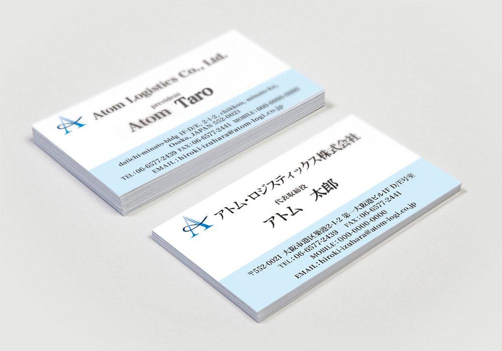 名刺・カードイメージ アトム・ロジスティックス株式会社様