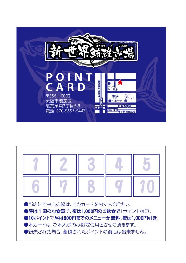 名刺・カードイメージ 鮪雄市場 様