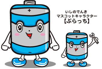 マスコットキャラクター 【ぷらっち】