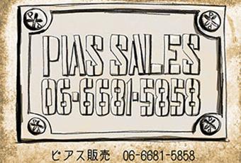 大阪エヴェッサを応援!