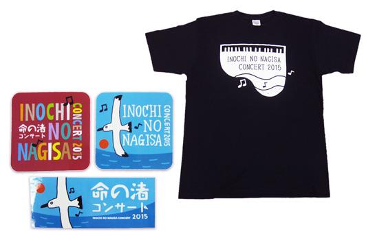 プリントイメージ 命の渚コンサート様Tシャツ・ステッカー