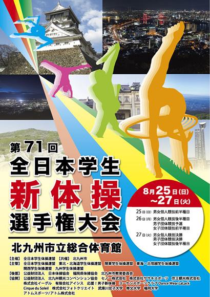 ポスターイメージ 第71回全日本学生新体操選手権大会様