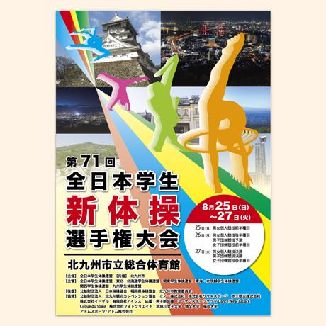 第71回全日本学生新体操選手権大会様