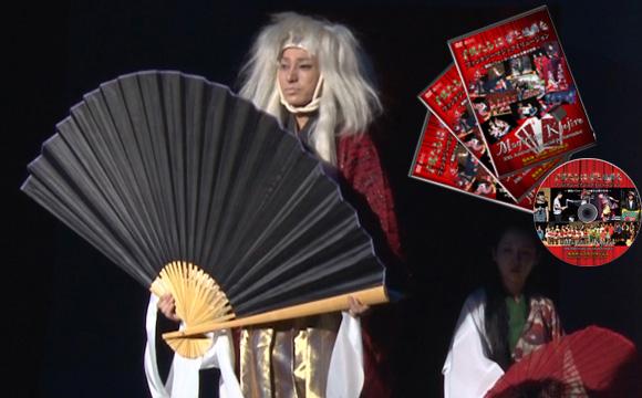 映像イメージ 魔術師京次郎様DVD