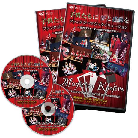 魔術師京次郎様DVD